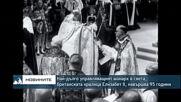 Най-дълго управляващият монарх в света, британската кралица Елизабет II, навършва 95 години