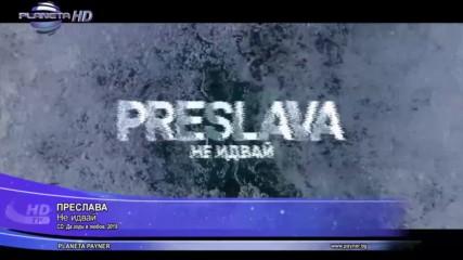 Преслава - Не идвай 2019