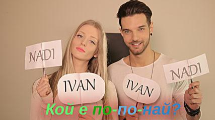 Нади и Иван - Кой е по-по-най! (Влог #6)