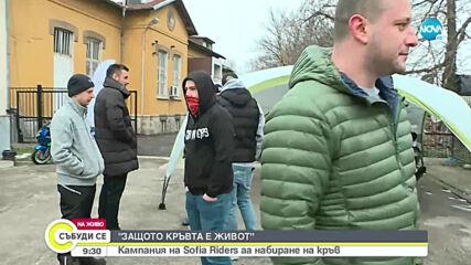 Мотористите от Sofia Riders с кампания за набиране на кръв