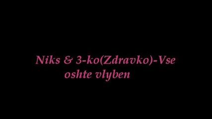Niks & 3 - Ko(zdravko) - Vse Oshte Vlyben