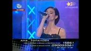 Music Idol - Ана И Данчо Да Те Жадувам 21.04.2008
