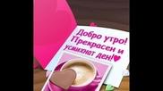 Кафе за Приятелки