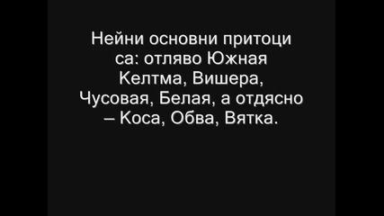 Презентация за Водите в Русия Красимира 9а