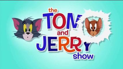 Нова серия на Том и Джери!