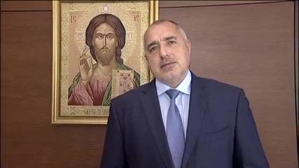 Борисов: Весели празници след трудната година!