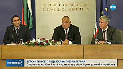 """Булгартрансгаз"" подписа договора за изграждането на ""Турски поток"""