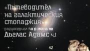 Дъглас Адамс - Пътеводител на галактическия стопаджия ч.1, радиотеатър