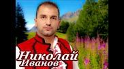 Николай Иванов - Рано е Неда станала 2010