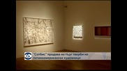 Продават на търг творби на латиноамерикански художници