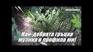 Пътеките на сърцето - Пасхалис Терзис (превод)