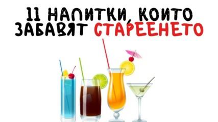 11 напитки които забавят стареенето