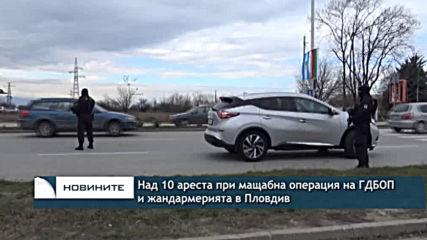 Над 10 ареста при мащабна операция на ГДБОП и жандармерията в Пловдив