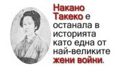 Накано Такеко – легендарната жена самурай