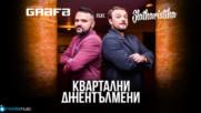 Grafa feat. Slatkaristika - Квартални джентълмени (Official Video)