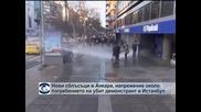 Нови сблъсъци в Анкара, напрежение около погребението на убити демонстранти в Истанбул