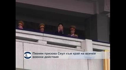 Северна Корея поиска мир с Южна с безпрецедентно писмо