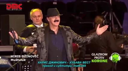 Haris Dzinovic - 2021 - Mustuluk (hq) (bg sub)