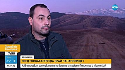 Какво показват изследванията на водата от реките Тополница и Медетска?