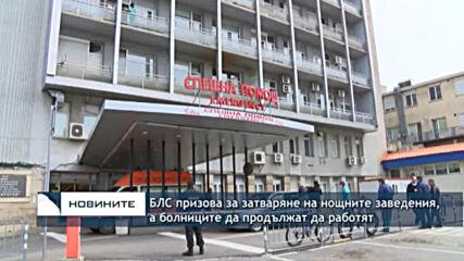 БЛС призова за затваряне на нощните заведения, а болниците да продължат да работят