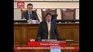 """Нс прие предложението на Пп Атака за комисия """"плевнелиев"""""""