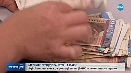 Депутатите окончателно гласуваха новите мерки срещу прането на пари