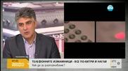 Психолог: Телефонните измами са лакмус за доверието в институциите