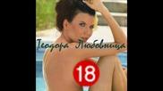 Теодора - Любовница - Само за лица над 18 годишна възраст!