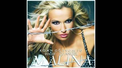 """Малина - Кажи """" Обичам те"""" ( Vocal Edit ) 2013"""