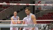 Българският волейбол ни даде повод за национална гордост