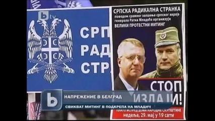 Бтв-новините 29.05.2011 | Напрежение в Белград