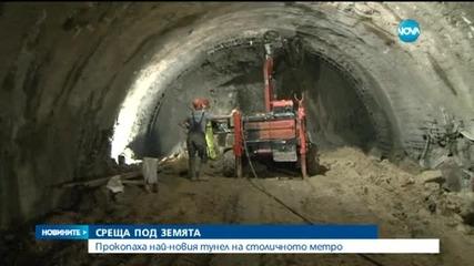 Прокопаха най-новия тунел на метрото