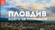 Пловдив, който не познавате