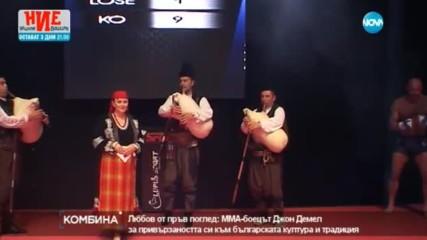 Джон Демел - ММА боецът, който излиза за мач с българския флаг
