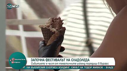 В Бургас започна Фестивал на сладоледа