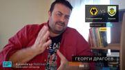 Уулвърхямптън - Бърнли прогноза на Георги Драгоев | Висша лига 16.09.18