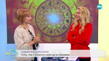 Седмичен хороскоп - ''На кафе'' (20.01.2020)