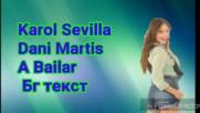 Karol Sevilla & Dani Martis A Bailar (да танцувам) Бг текст