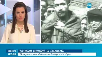 Отбелязваме 74 години от спасяването на българските евреи
