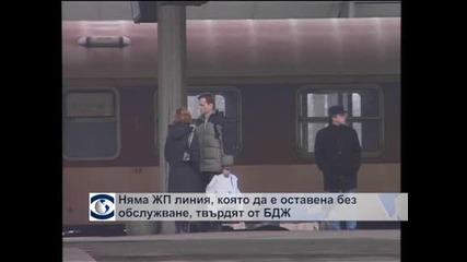 Няма жп линия, която да е оставена без обслужване, твърдят от БДЖ