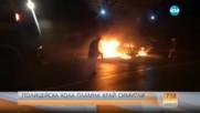 Полицейска кола пламна край Симитли