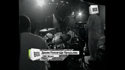 Дамян Попов - Ще продължа ( Официално видео )