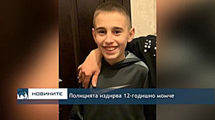 Полицията издирва 12-годишно момче