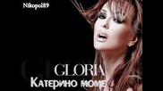 песен на Глория 2009