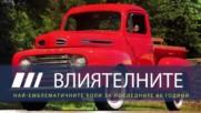 Най-емблематичните автомобили за последните 80 години