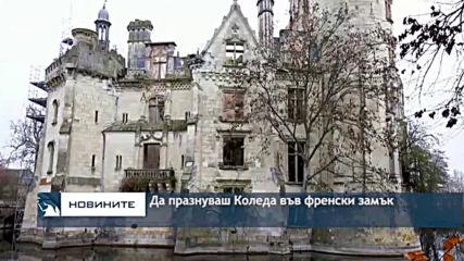 Емисия новини - 08.00ч. 08.12.2019