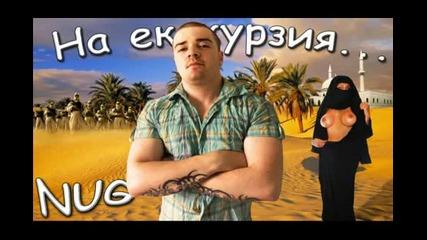 Radko ft. Nug - Na Ekskurziq