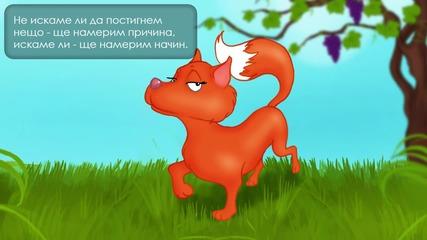 Лисицата и гроздето - Детска приказка