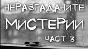 Неразгаданите мистерии: Дъждовното момче
