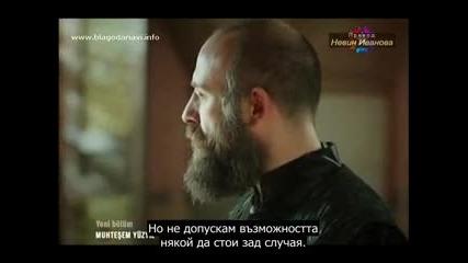 Великолепният Век 100 еп част 1 с бг субтитри 3 Сезон